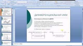 ТКИ: Лекции - Тема 2 (Часть 2. Формирование цифровых сообщений)-2