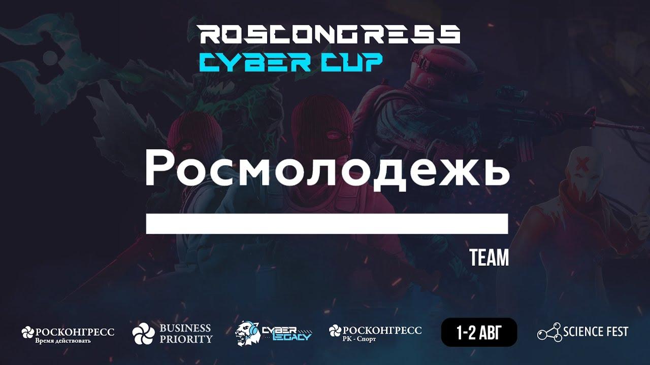 Росмолодежь Roscongress Cyber Cup