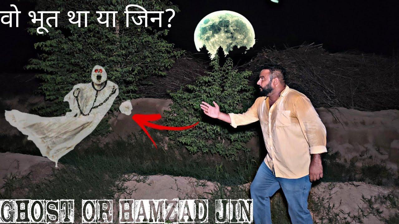 Download Yeh Kya Tha | Ep 140 | Real Ghost Or Hamzad Jinn Caught On Camera | वो कोई भूत था या हमजाद जिन?