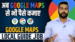 Google Maps - Local Guide Jobs | Google Work From Home Job | Earn Money from Google Maps