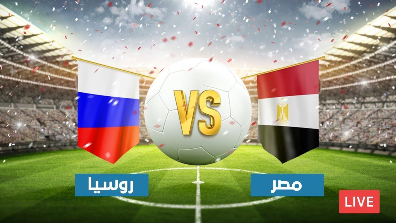 موعد مباراة مصر وروسيا الحكم والمعلقون والقنوات الناقلة البث