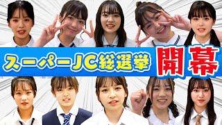 【発表の瞬間】スーパーJC総選挙が始まります...!!【Popteen】