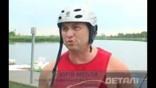 Вейкбординг в Украине(, 2011-06-20T14:25:48.000Z)
