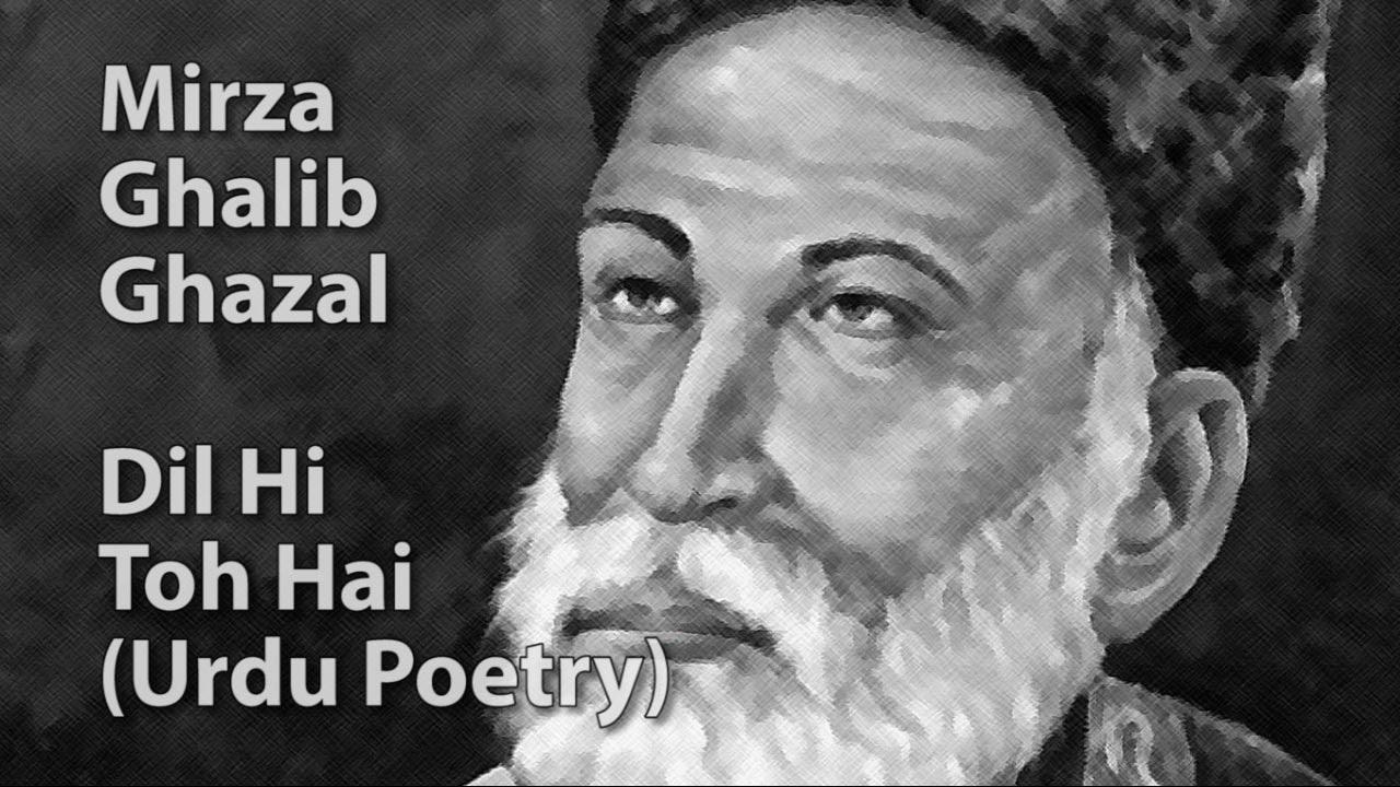 Mirza Ghalib Sahab Ke Qalaam Se: Dil Hi Toh Hai (Urdu Poetry)