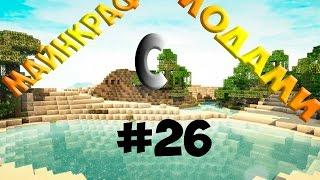 Lp.МАЙНКРАФТ С МОДАМИ-ПРИРУЧАЕМ ВИС #26