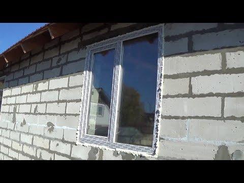 видео: 08.10 - 09.10.2016 Установка пластиковых окон в газобетон