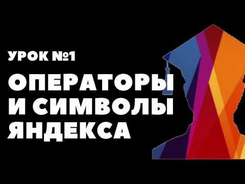 Урок №1.1 Операторы и спецсимволы Яндекса