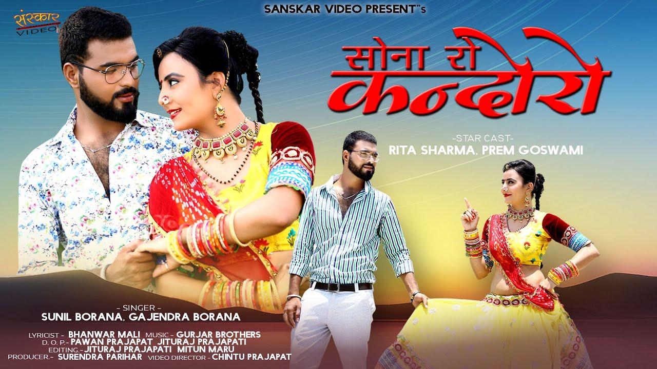 Sona Ro Kandoro | Marwadi New Vivah Song 2021 | Rajasthani Banna Banni D.J. Song | सोना रो कंदोरो |