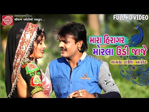 Mara Hiragar Morla Udi Jaje ||Rakesh Barot ||Latest New Gujarati Song 2017 ||Full HD Video