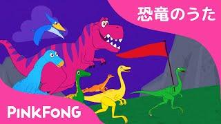 恐竜パレード | 恐竜のうた | ピンクフォン童謡