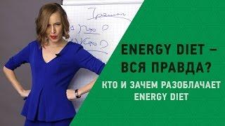 Energy Diet - вся правда? Кто и зачем делает обзоры и отзывы об Энерджи диет