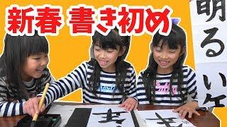 冬休みの宿題★新春書き初め★にゃーにゃちゃんねるnya-nya channel