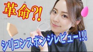 [メイク界に革命?!]  シリコンスポンジレビュー!!!! thumbnail