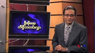 Burmese TV Update - 03-05-2014