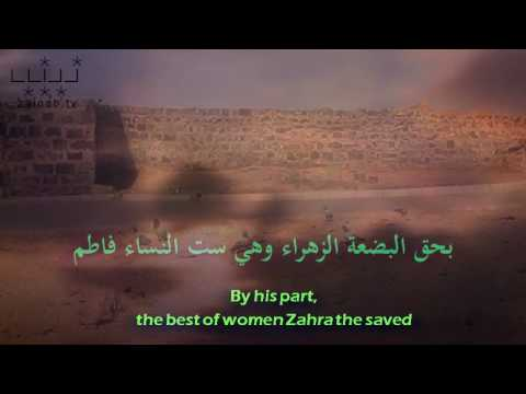 Mayameen Dua  - Abu Thar Al-Halawaji - Arabic sub English