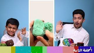 اس بي شو SB Show - الحلقة الثانية