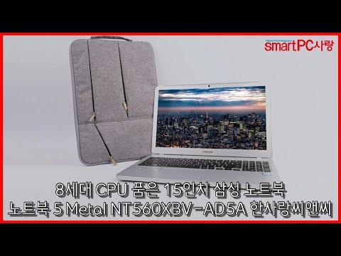 [1분 리뷰] 8세대 CPU 품은 노트북! 삼성전자 노트북 5 Metal NT560XBV-AD5A 한사랑씨앤씨