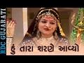 Download Gujarati Devotional | હું તારા શરણે આવ્યો |  Song | Khodiyar Maa | Gagan Jethva, Abhita Patel MP3 song and Music Video