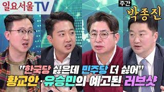 """[주간 박종진] #137 목요LIVE - """"한국당 싫은데 민주당 더 싫어"""", 황교안 유승민의 예고된 러브샷 - 이준석, 조대원, 유재일"""
