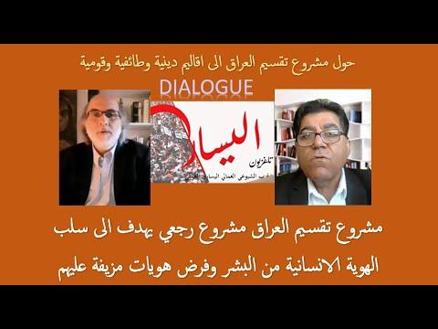 دايالوك - مشروع تقسيم العراق مشروع ما بعد حداثي رجعي يهدف الى سلب الهوية الانسانية من البشر  - نشر قبل 7 ساعة