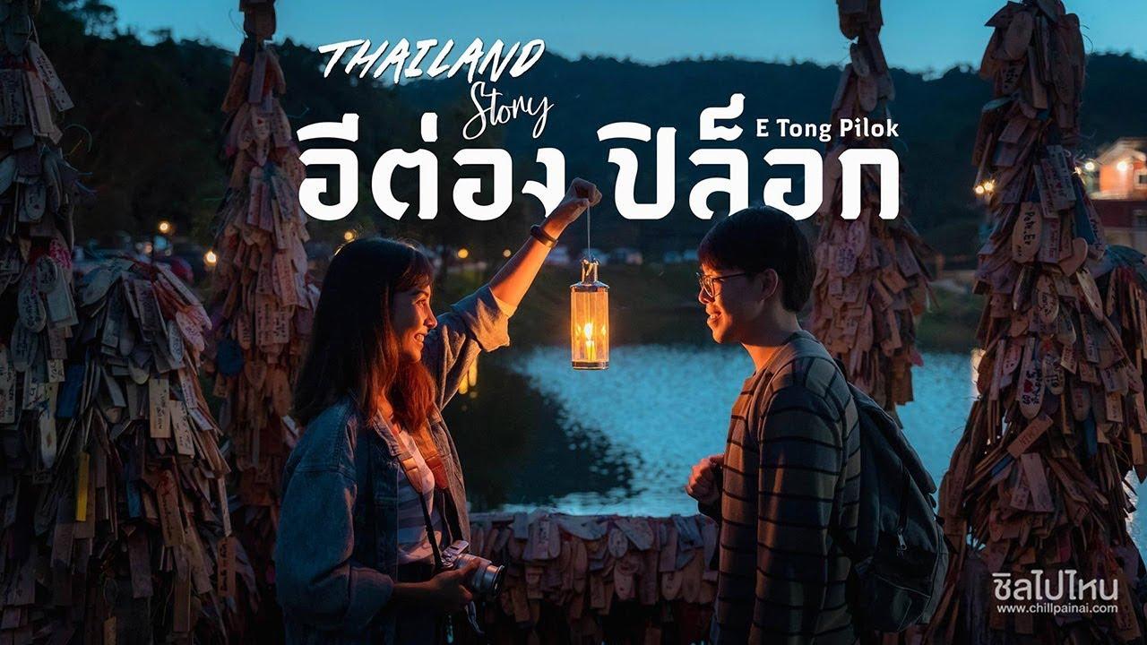 Thailand Story : อีต่อง ปิล็อก หมู่บ้านเล็กๆ แสนโรแมนติกในกาญจนบุรี