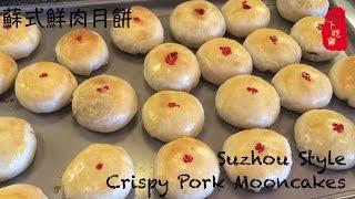苏式鲜肉月饼Crispy Pork Mooncakes by World Wild Foodies 天下吃货