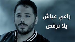 بالفيديو .. رامي عياش يطلق كليب 'يلا نرقص'