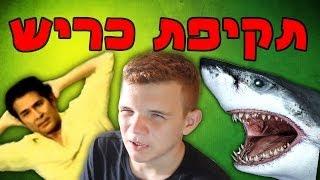 תקיפת כריש