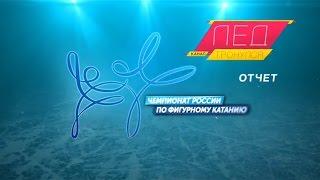 ИТОГИ! Чемпионат России 2017