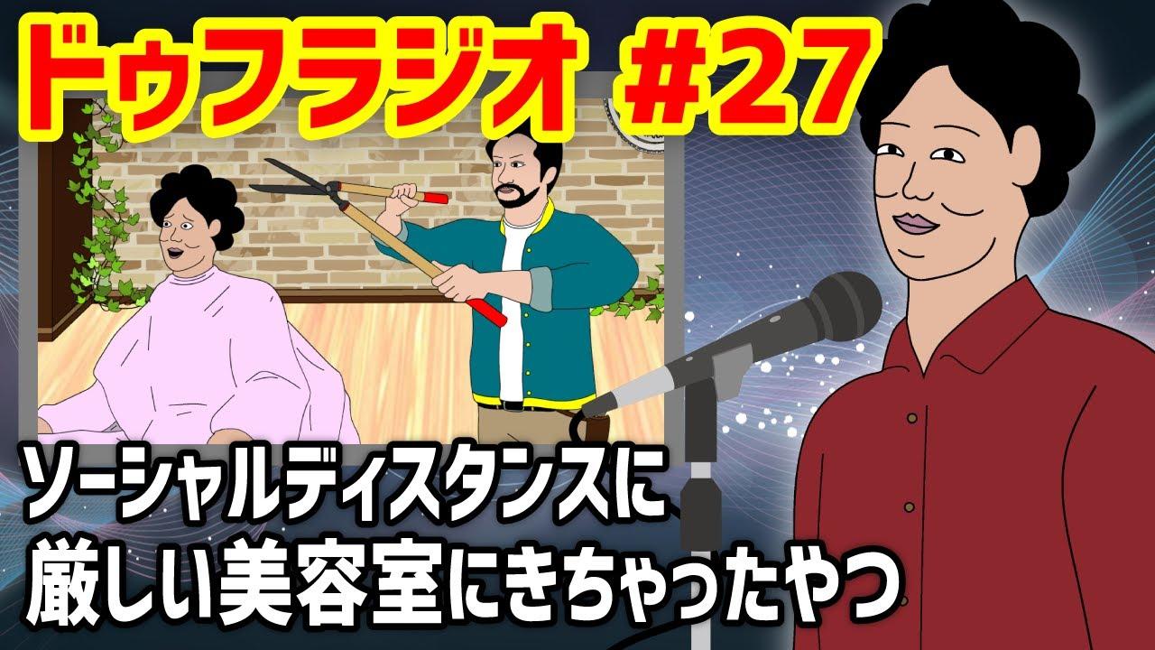 【ドゥフラジオ】#27 「ソーシャルディスタンスに厳しい美容室にきちゃったやつ」裏話wwwwwwwwwwwwww