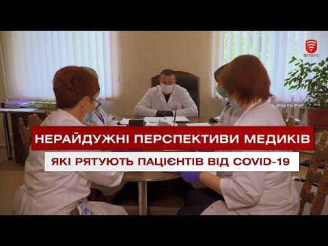 Телеканал ВІТА: Нерайдужні перспективи для медиків, які рятують пацієнтів від COVID-19