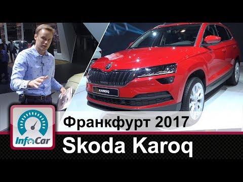 Skoda Karoq и концепт Vision E. Обзор InfoCar.ua