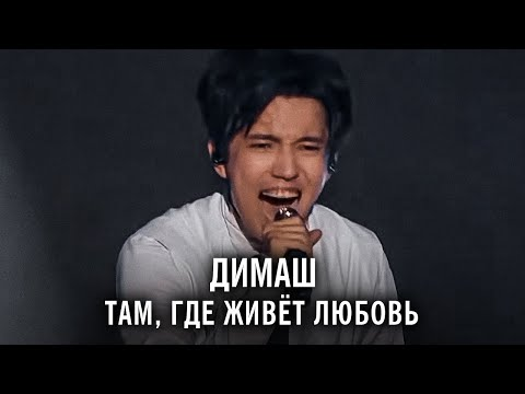 Димаш Кудайберген - Там, Где Живет Любовь