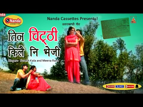 Tin Chitthi Kile ni Bheji | New Version Superhit Garhwali Song By Suresh Kala and Meena Rana| Yaad