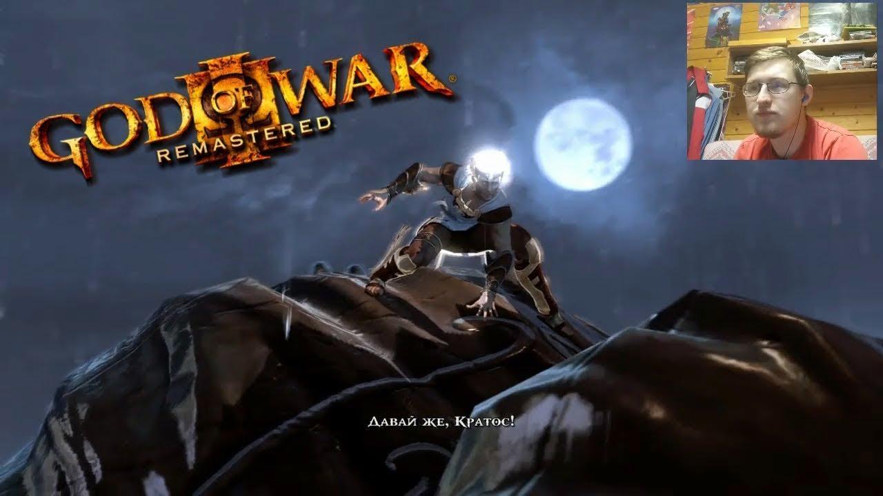 НАПЕРЕГОНКИ С ГЕРМЕСОМ - GOD OF WAR 3 REMASTERED #5
