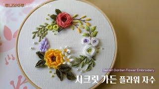 [프랑스자수]시크릿가든 플라워 리스 입체자수 / Secret Garden Flower Hand Embroid…