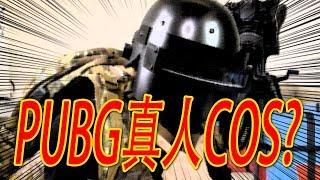 《吳奇不有》Part 4 - PUBG吃鷄游戲周邊商品?!