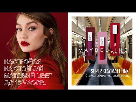 Жидкая матовая помада от Maybelline | Super Stay Matte Ink