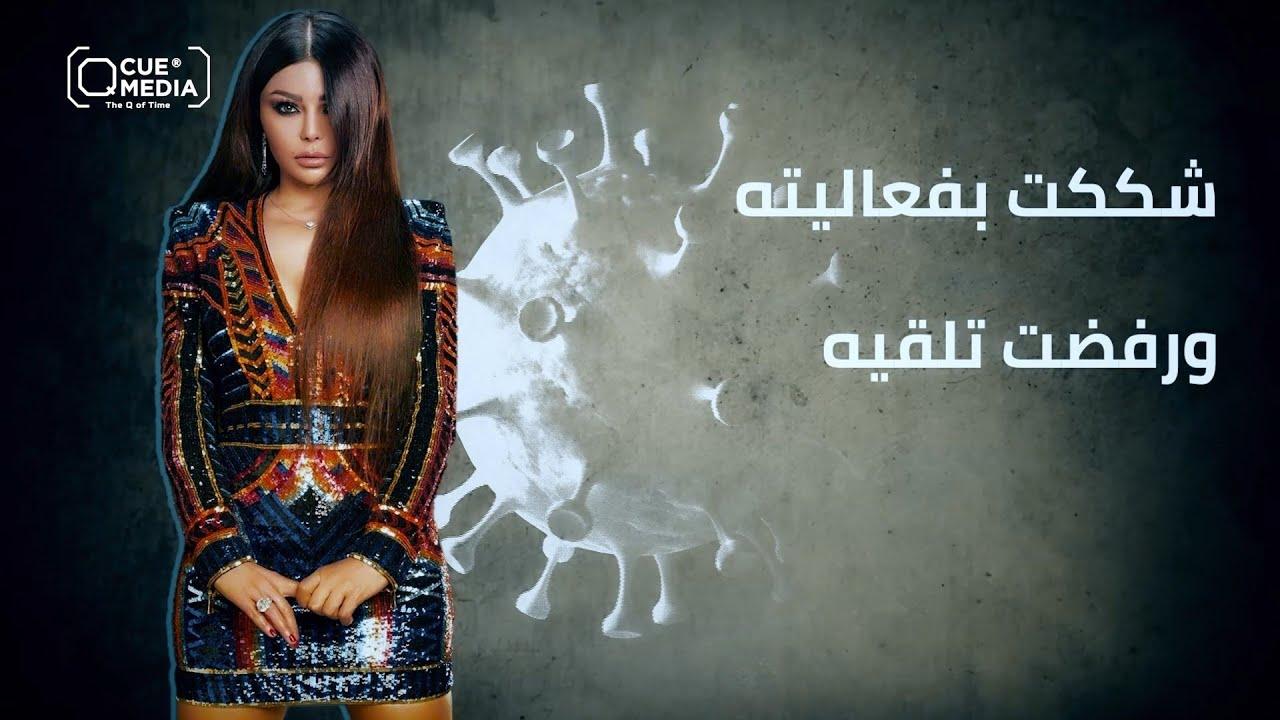 نجوم سوريا يعلقون على رفض هيفاء وهبي تلقي لقاح كورونا؟