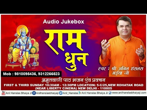 Ram Dhun - राम धुन  || Original Video Song 2016 || Hindi Bhakti Geet HD #Anilhanslasji