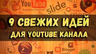 На какую тему создать канал на Youtube? Какую тему выбрать для канала на ютубе.