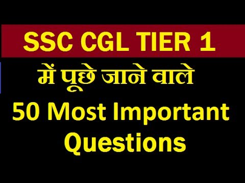 SSC CGL Exam GK Questions In Hindi | 50 Most Important GK FOR SSC CGL 2TIER 1 2017