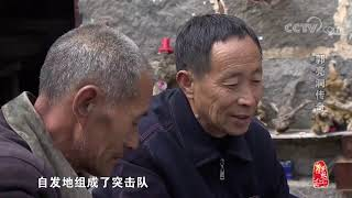 [中华优秀传统文化]郭亮洞传奇  CCTV中文国际