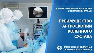 Артроскопия коленного сустава. Виды артроскопии и её преимущества.