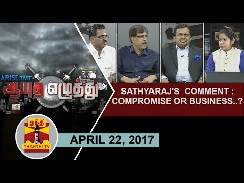 (22/04/2017)Ayutha Ezhuthu | Sathyaraj's Comment : Compromise or Business.?