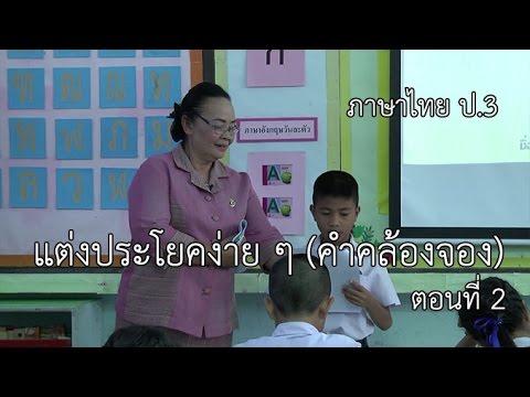 ภาษาไทย ป.3 แต่งประโยคง่าย ๆ (คำคล้องจอง) ตอนที่ 2 ครูสำนวน ประสงค์จีน