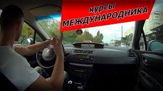 Дальнобой Начало Пути #8 Курсы водителя международных перевозок