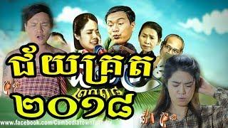 Khmer Funny 2018 | ធនជ័យ ២០១៨ | Khmer News Comedy 2018