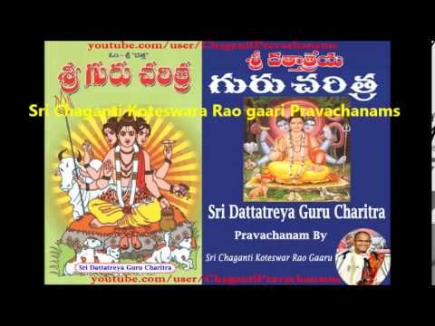 Sri Dattatreya Guru Charitra (Part-2 of 18) Pravachanam By Chaganti Koteswara Rao