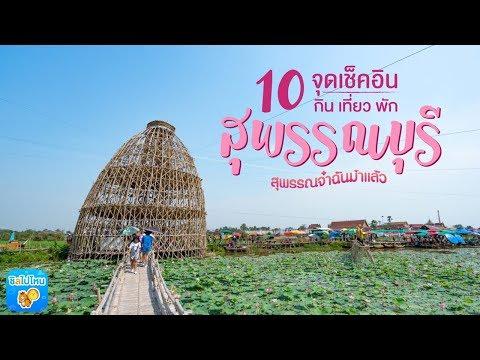 10 จุดเช็คอินสุพรรณบุรี กิน เที่ยว พัก ครบ!